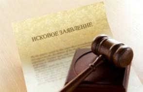юридическая помощь для подачи иска в Рязани